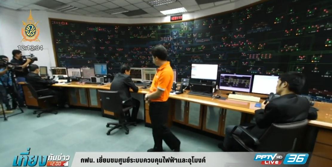 การไฟฟ้านครหลวงพาชมศูนย์ควบคุมระบบไฟฟ้า SCADA (คลิป)