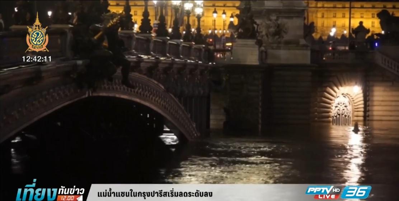 แม่น้ำแซนในกรุงปารีสเริ่มลดระดับลง