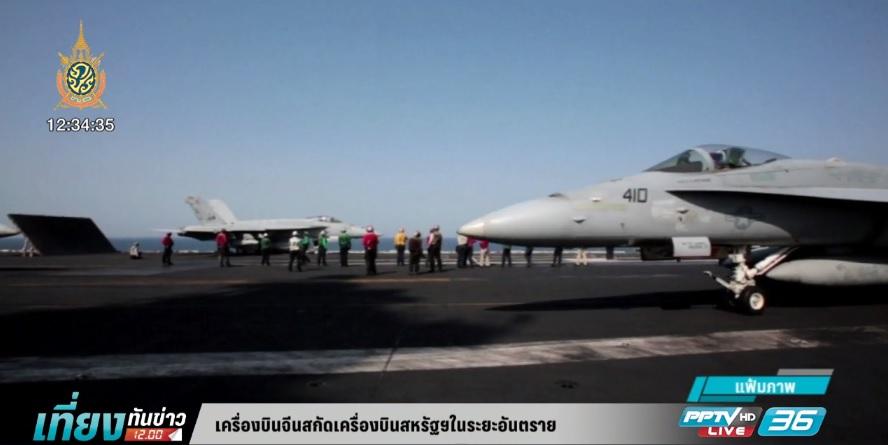 เครื่องบินขับไล่ของจีนสกัดเครื่องบินลาดตระเวนสหรัฐฯในระยะอันตราย