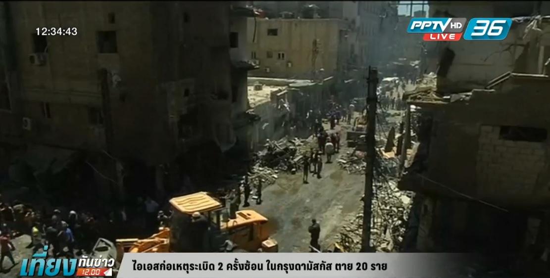ไอเอสก่อเหตุระเบิด 2 ครั้งซ้อน ในกรุงดามัสกัส ตาย 20 ราย