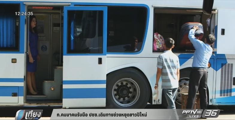 ก.คมนาคมรับมือ ปชช.เดินทางช่วงหยุดยาวปีใหม่