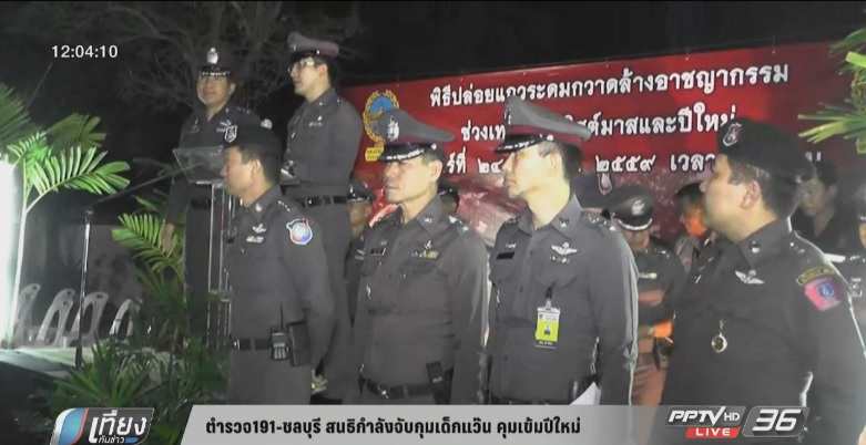 ตำรวจ191-ชลบุรี สนธิกำลังจับกุมเด็กแว๊น-รถแต่งซิ่ง คุมเข้มปีใหม่