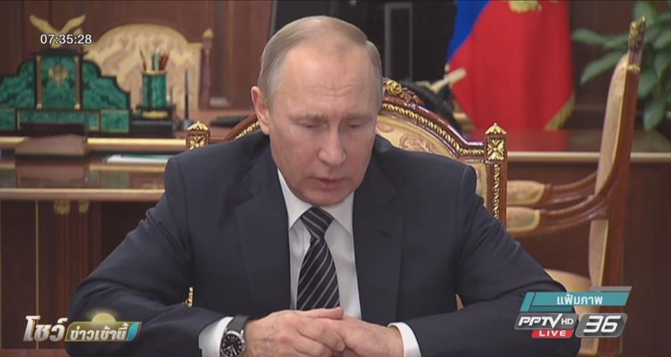 สหรัฐฯ ไล่นักการทูตรัสเซีย 35  คน พ้นประเทศ (คลิป)