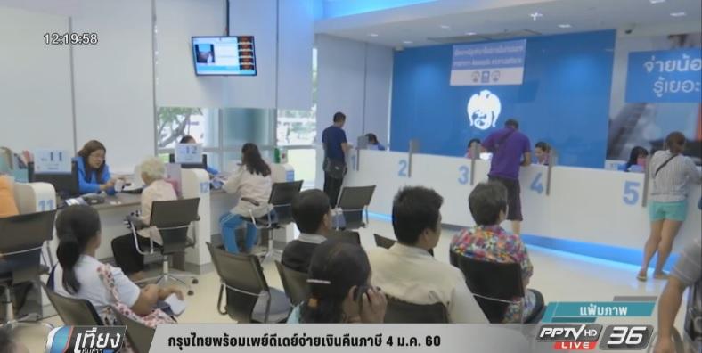 กรุงไทยพร้อมเพย์ดีเดย์จ่ายเงินคืนภาษี 4 ม.ค. 60