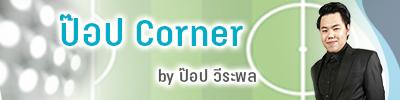 """ป๊อป Corner  :  ปีสุดท้าย """"เวนเกอร์"""" ?"""