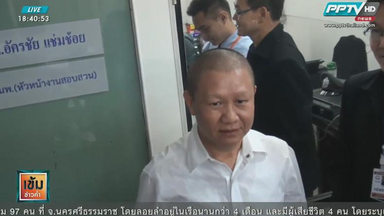 คุมตัวอดีต สส.ราชบุรี พรรคเพื่อไทย ยักยอกทรัพย์ 11 ล้านบาท