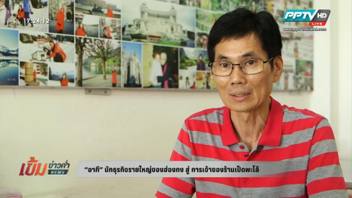 """""""อากี"""" นักธุรกิจรายใหญ่ของฮ่องกง สู่ การเป็นเจ้าของร้านเป็ดพะโล้ในประเทศไทย (คลิป)"""