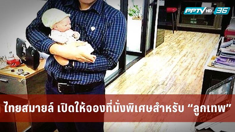 """บริการใหม่ไทยสมายล์ เปิดจองที่นั่งพิเศษ """"ตุ๊กตาลูกเทพ"""""""