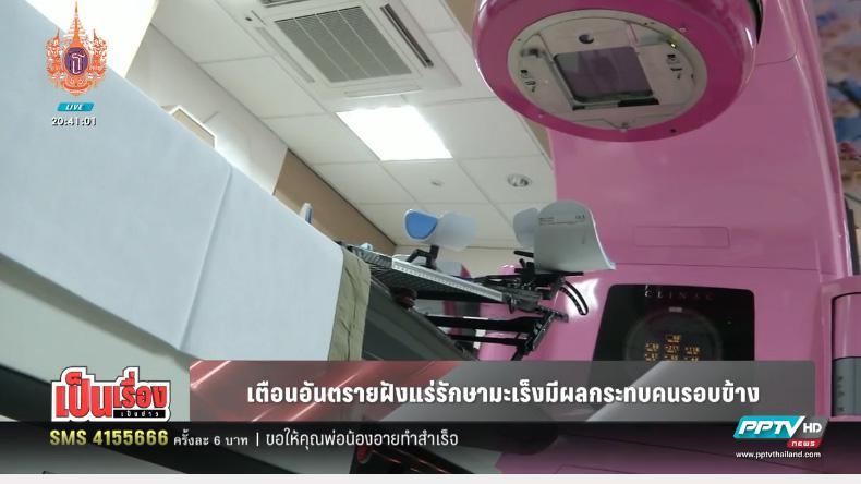 แพทย์ชี้ฝังแร่กัมมันตรังสีรักษาแค่มะเร็งต่อมลูกหมาก-อยู่ใกล้ 1 เมตร เสี่ยงไขกระดูกผิดปกติ