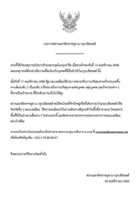 สถานเอกอัครราชทูตไทย ณ กรุงบรัสเซลล์ เตือนคนไทยเพิ่มความระมัดระวังในพื้นที่สาธารณะ