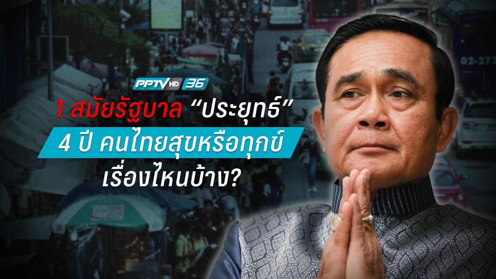 """4 ปี คสช. คนไทย """"สุขเท่าเดิม"""" แต่เรื่องเศรษฐกิจยังเป็นโจทย์ที่แก้ไม่ได้"""