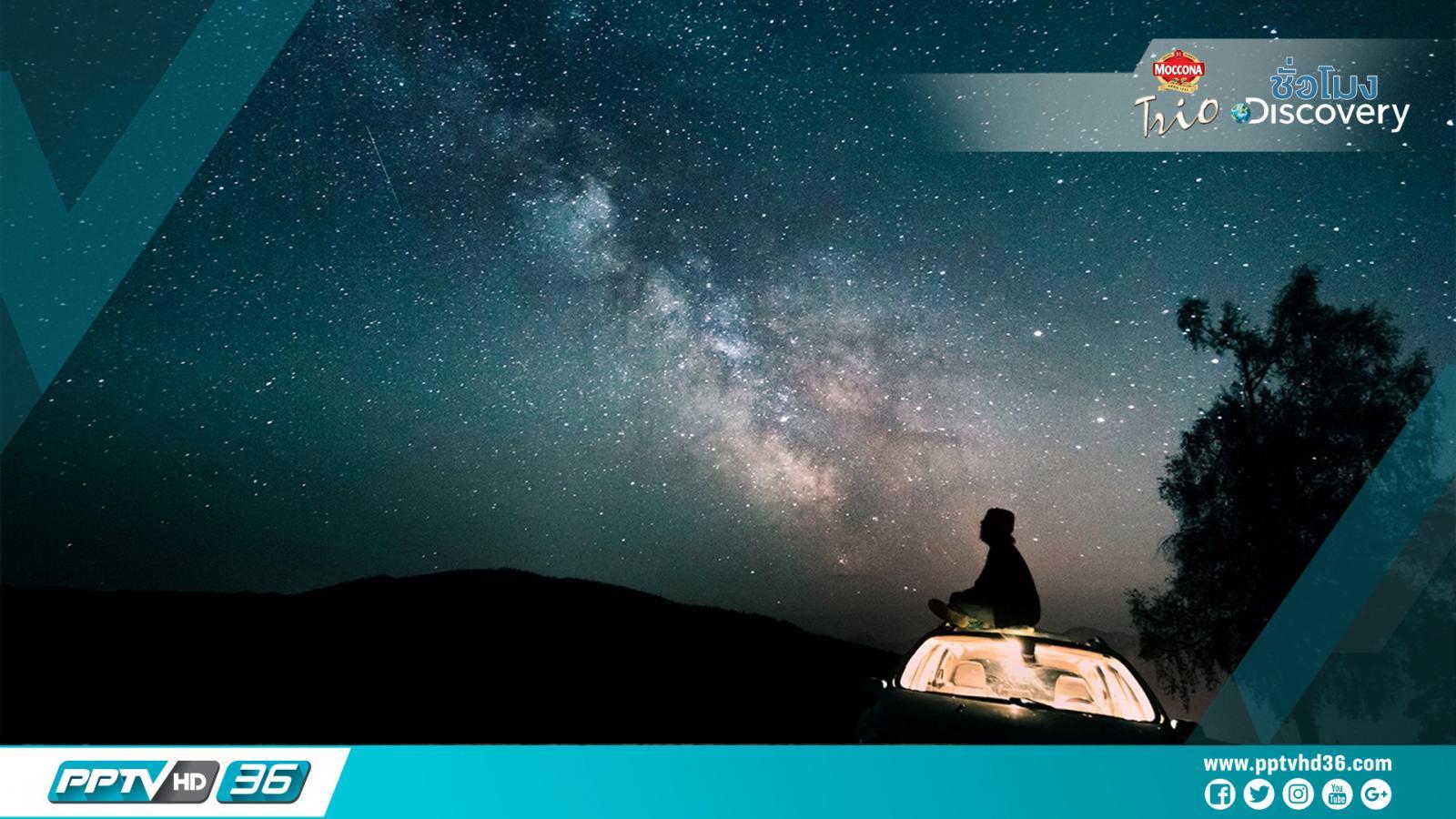 เราอาศัยอยู่ใน พหุจักรวาล หรือไม่?