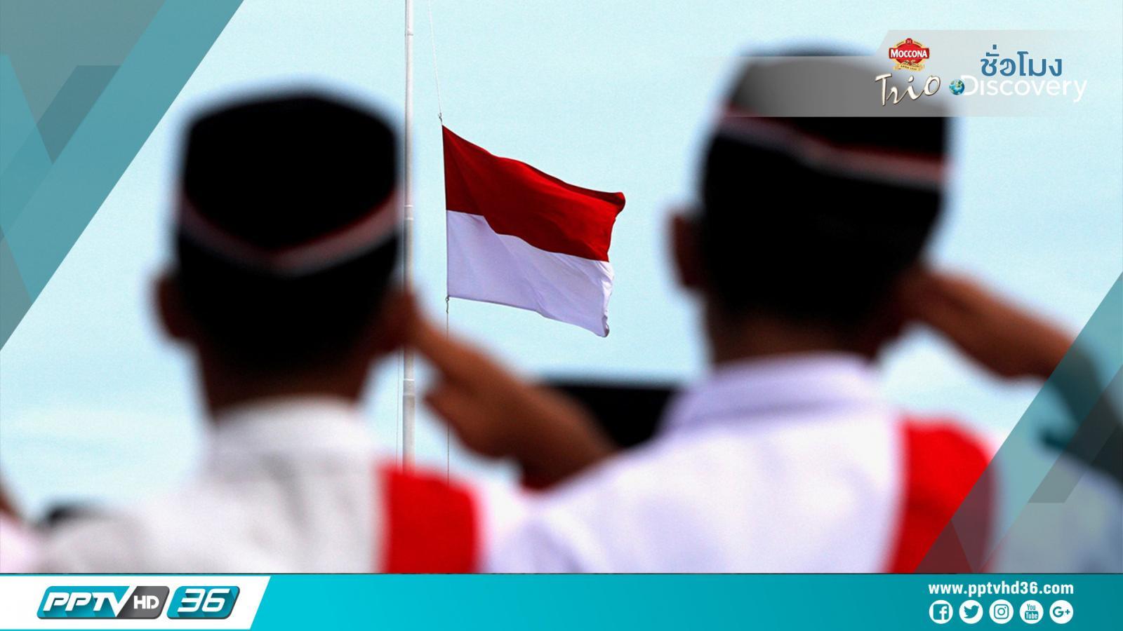 เกิดอะไรชึ้น? ถ้าอินโดนีเซียไม่ได้ประกาศเอกราช