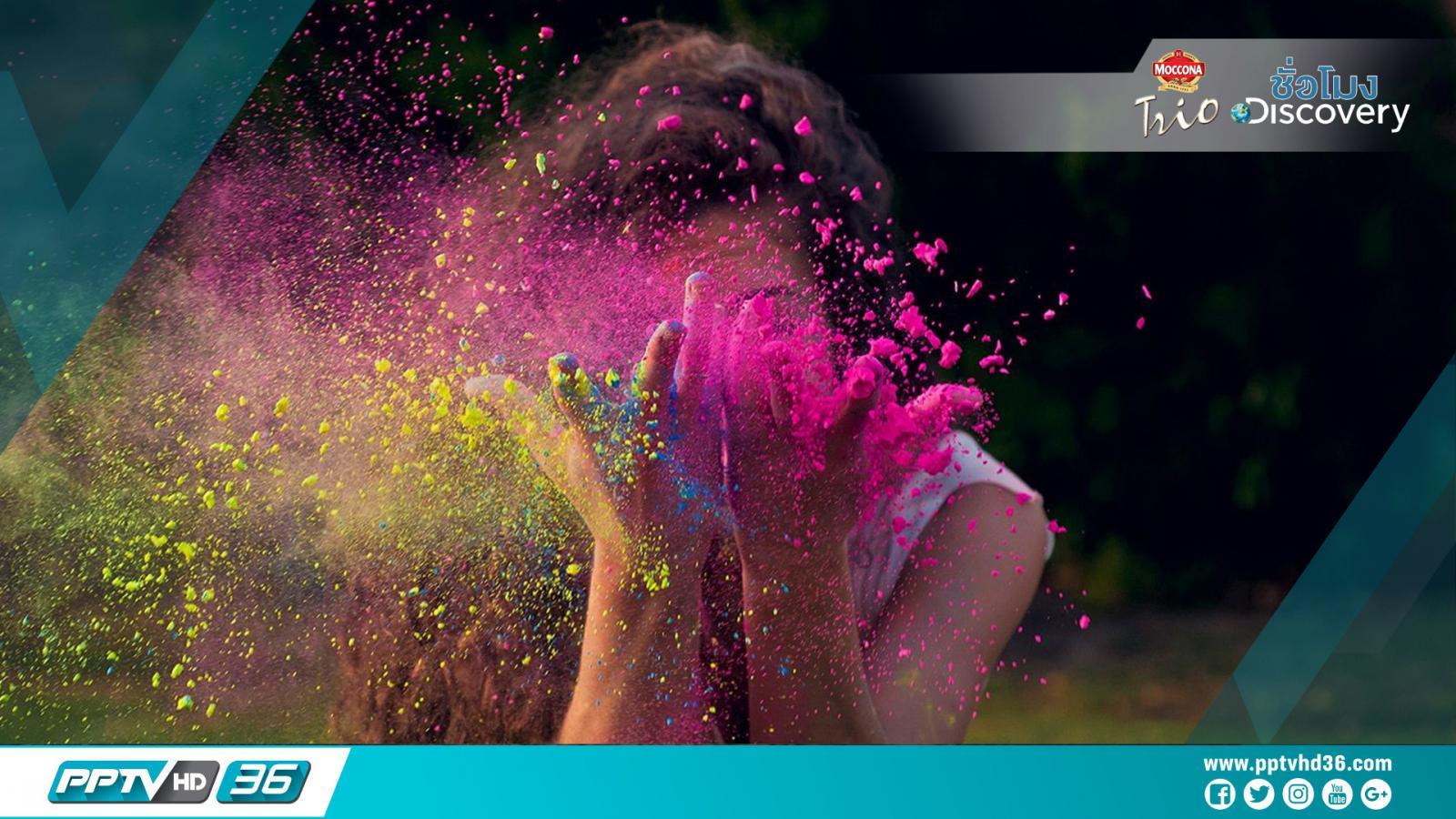 """""""สี"""" ที่เราเห็นเกิดจากอะไร"""