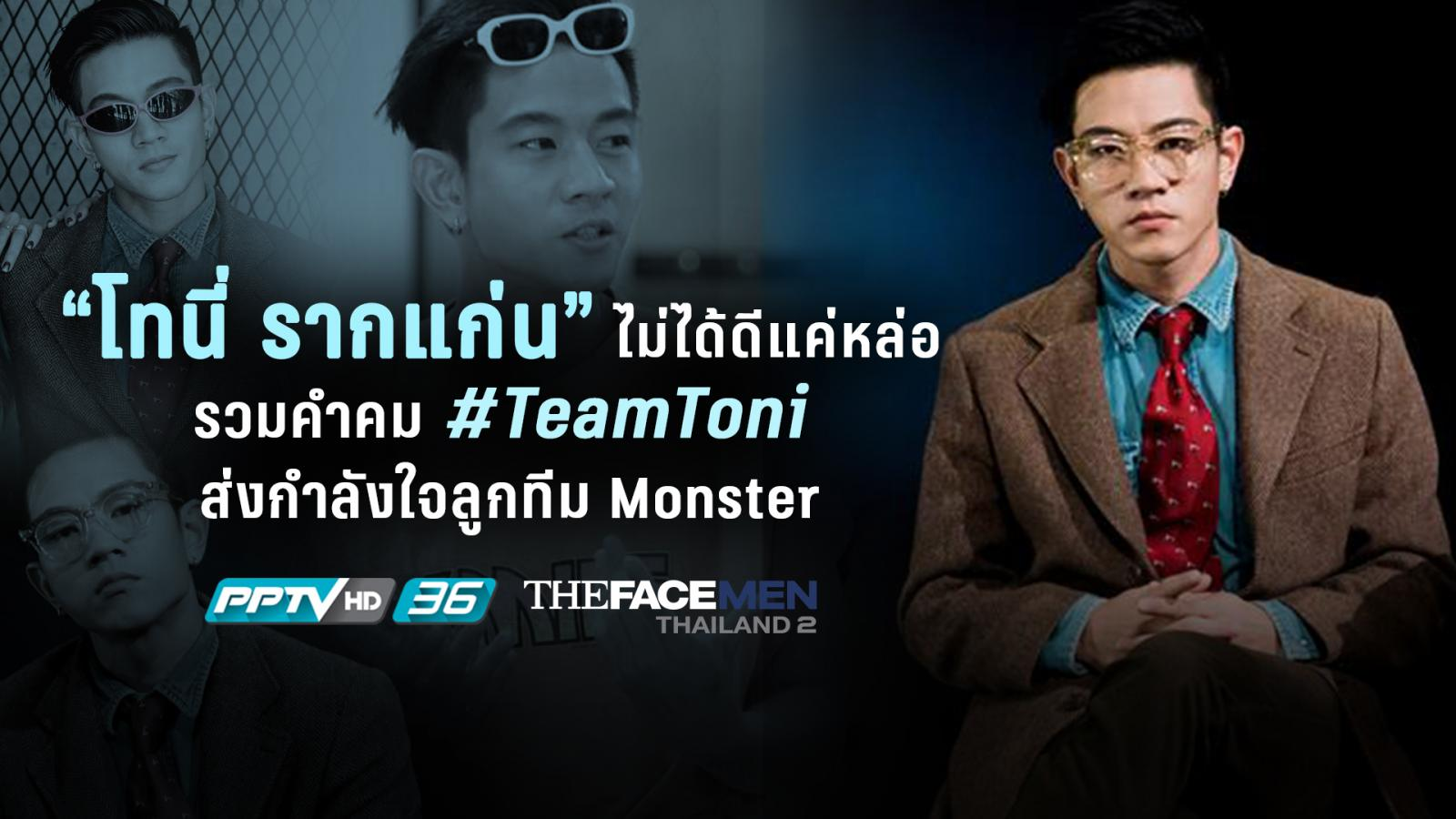 """""""โทนี่ รากแก่น"""" ไม่ได้ดีแค่หล่อ รวมคำคม #TeamToni ส่งกำลังใจลูกทีม Monster"""