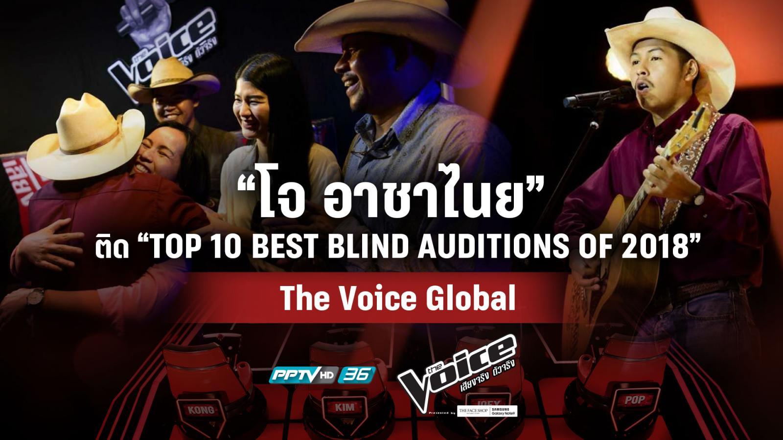 โจ อาชาไนย ติด TOP 10 BEST BLIND AUDITIONS OF 2018 จาก The Voice Global