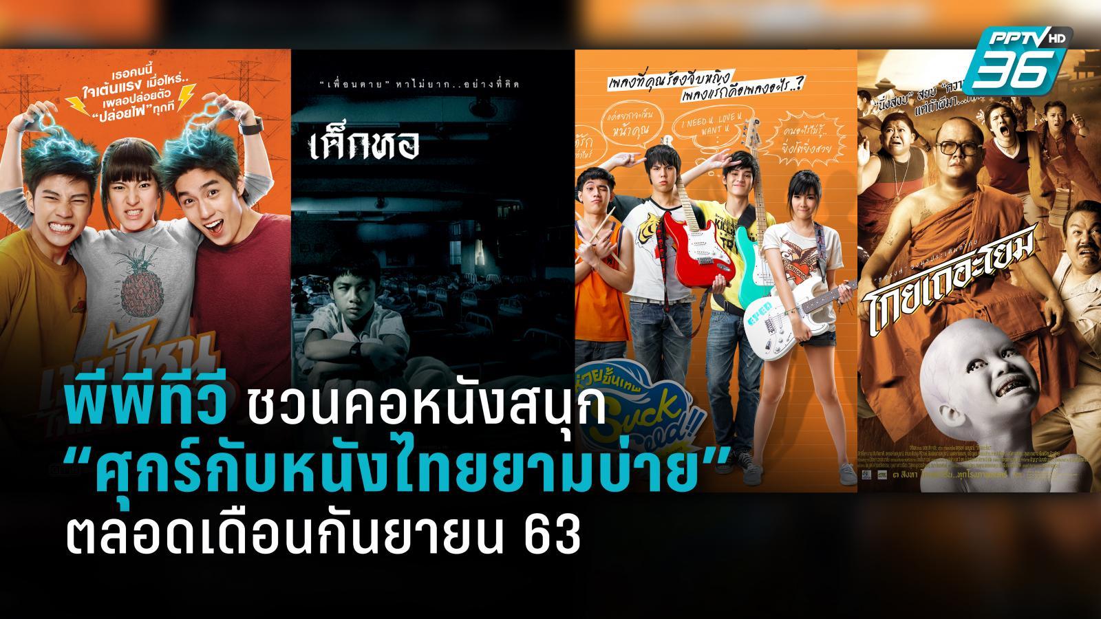 """""""พีพีทีวี"""" ชวนคอหนังสนุก """"ศุกร์กับหนังไทยยามบ่าย""""  เตรียมโกยรอยยิ้มแบบแรงยกก๊วน ตลอดทั้งเดือนกันยายน 63"""