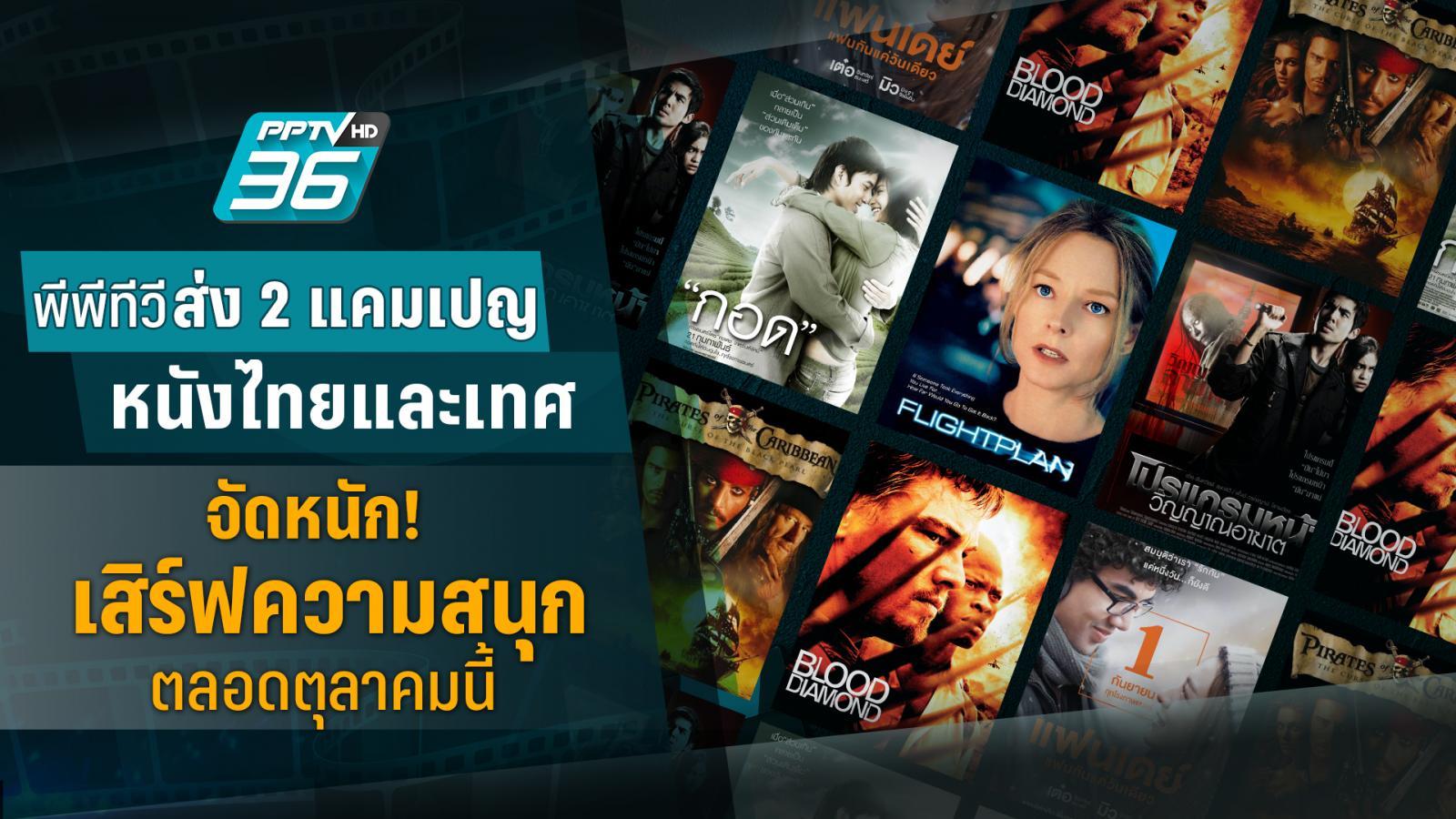 พีพีทีวี ส่ง 2 แคมเปญ หนังไทยและเทศ จัดหนัก! เสิร์ฟความสนุกตลอดตุลาคมนี้