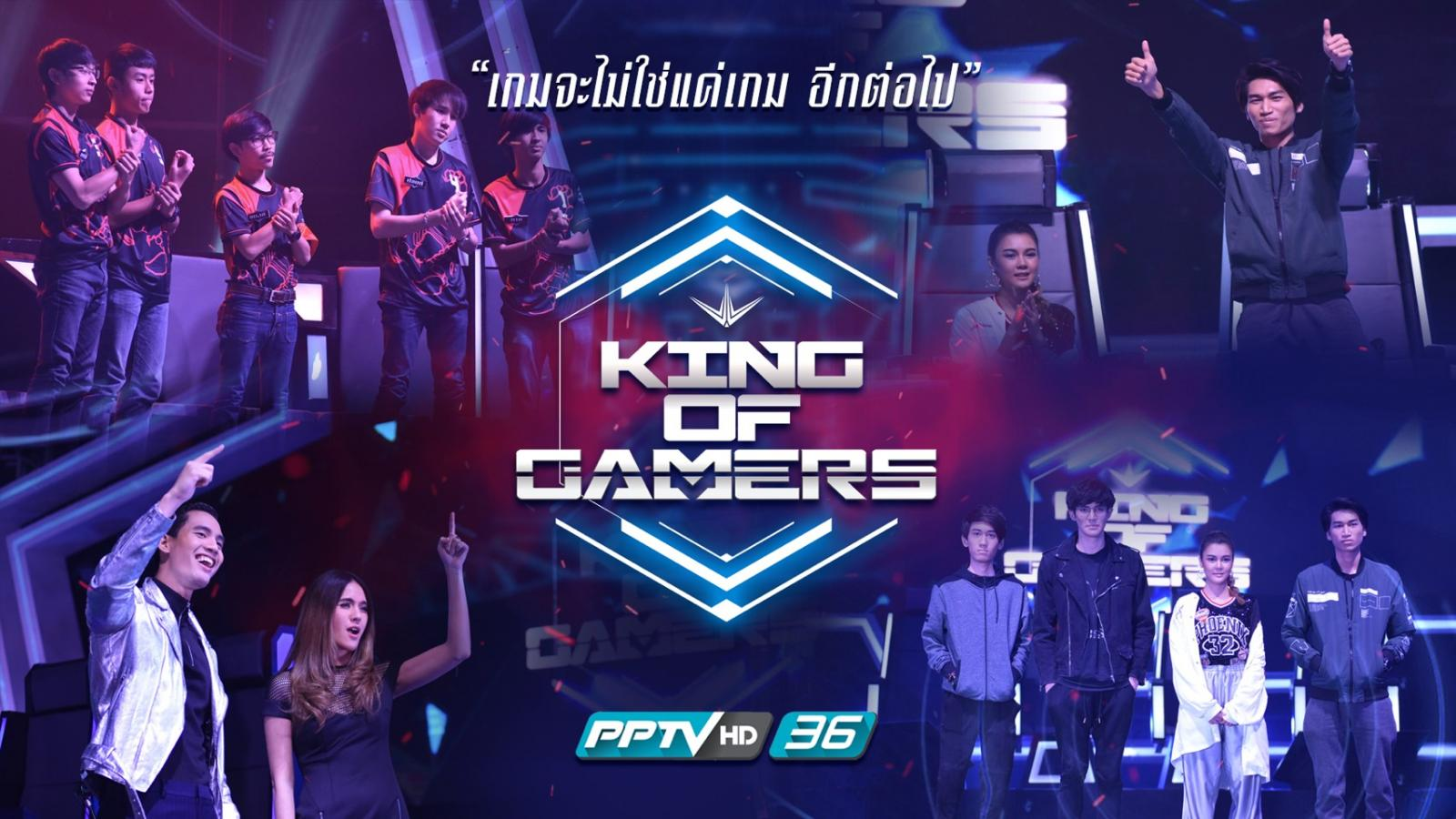 King of Gamers EP.3