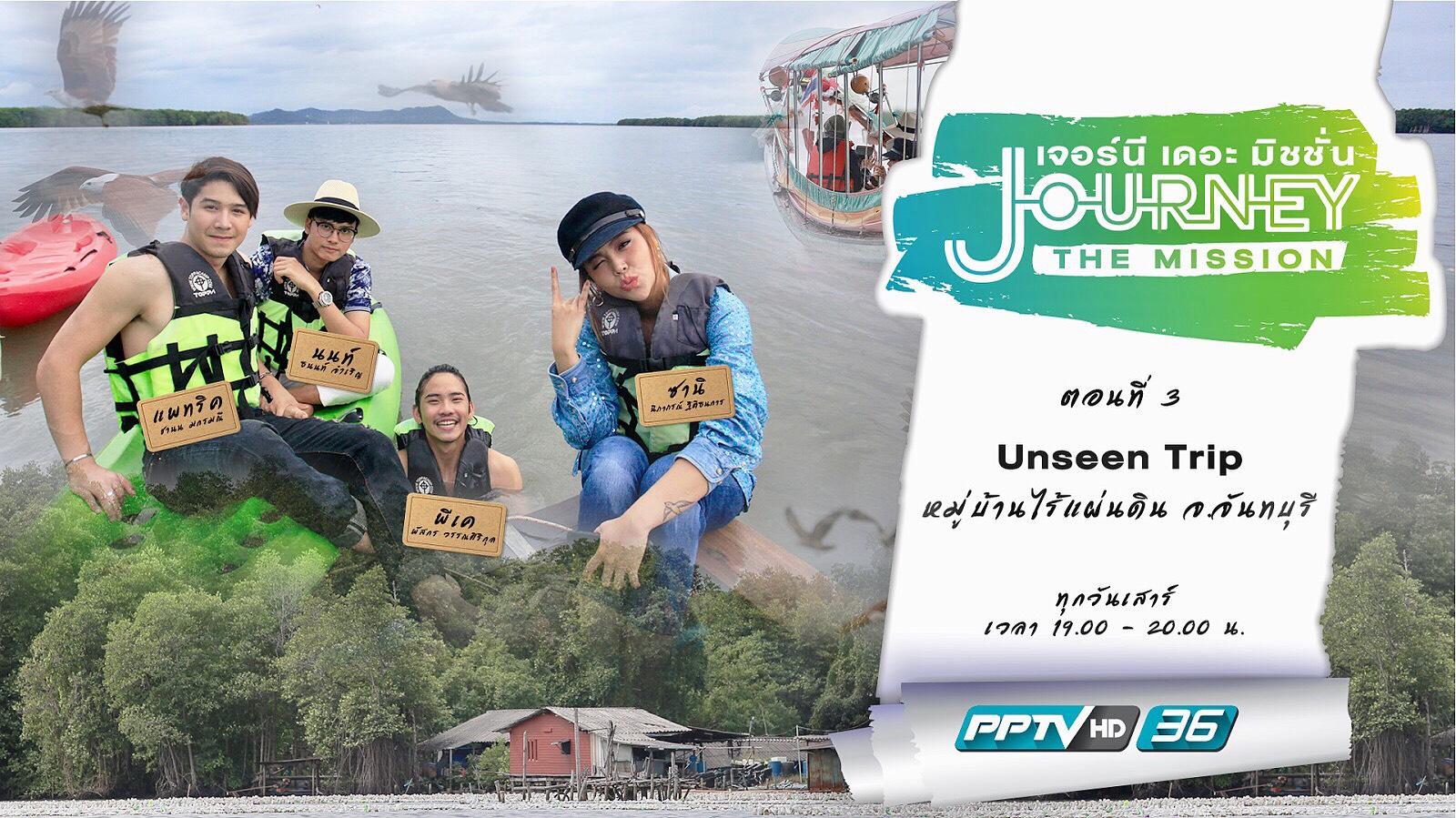 Unseen Trip หมู่บ้านไร้แผ่นดิน จ.จันทบุรี