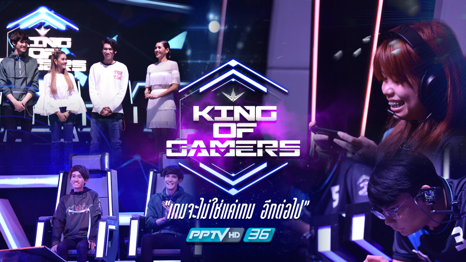 King of Gamers EP.4