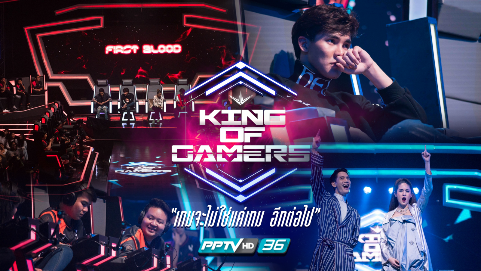 King of Gamers EP.6