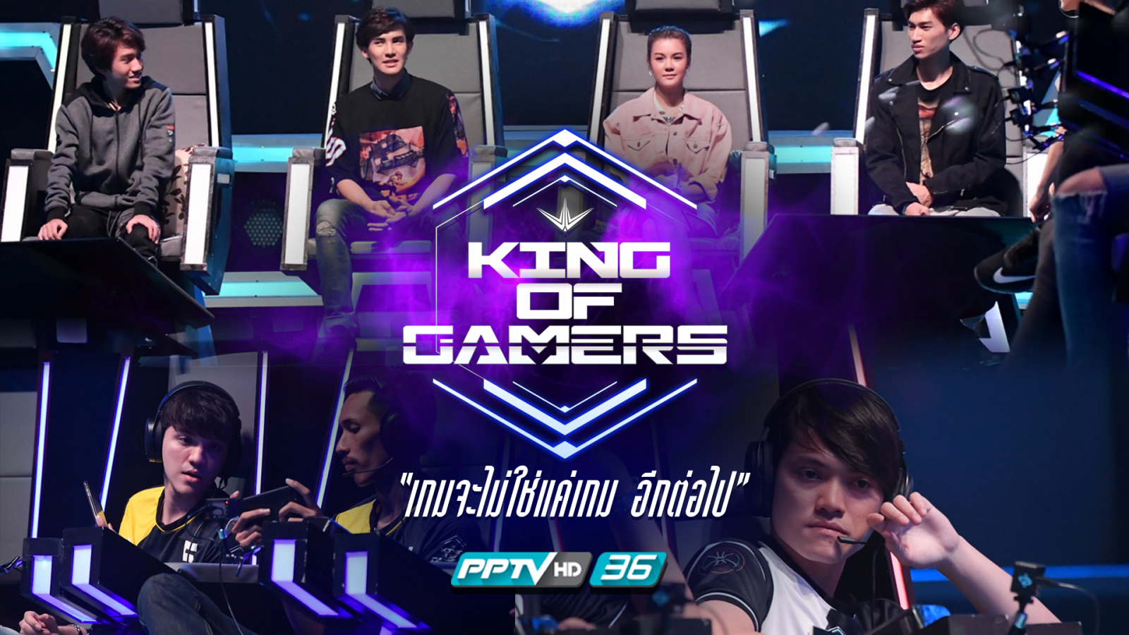 King of Gamers EP.8