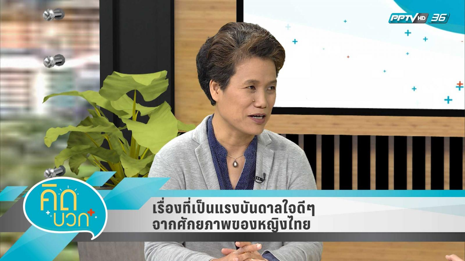 เรื่องที่เป็นแรงบันดาลใจดีๆ จากศักยภาพของหญิงไทย