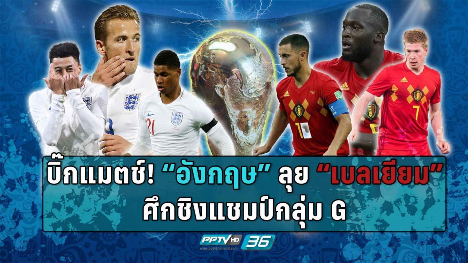 เป่าฟาวล์ เขี่ยบอลโลก   อังกฤษหรือเบลเยี่ยม ใครจะเข้าที่สอง!!    28 มิ.ย. 61