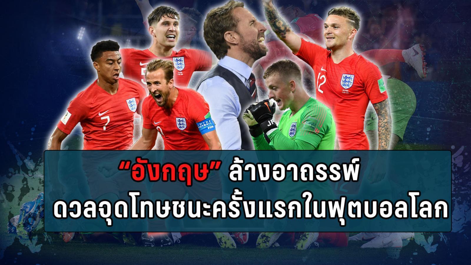 เป่าฟาวล์ เขี่ยบอลโลก | เคาะหลังเกม อังกฤษ ล้างอาถรรพ์จุดโทษบอลโลกทะลุเข้ารอบ 8 ทีม | 4 ก.ค. 61