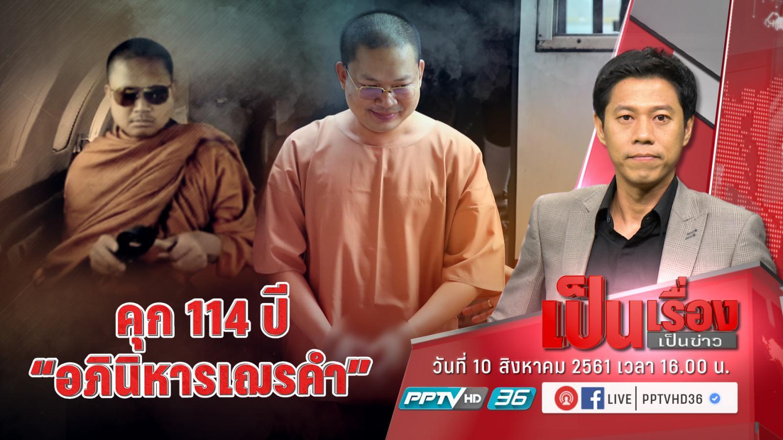 """""""อดีตรองอธิบดี DSI """" เปิดเบื้องหลังปฏิบัติการ """"ไล่ล่าเณรคำ"""" จาก """"อเมริกา กลับ เมืองไทย"""""""