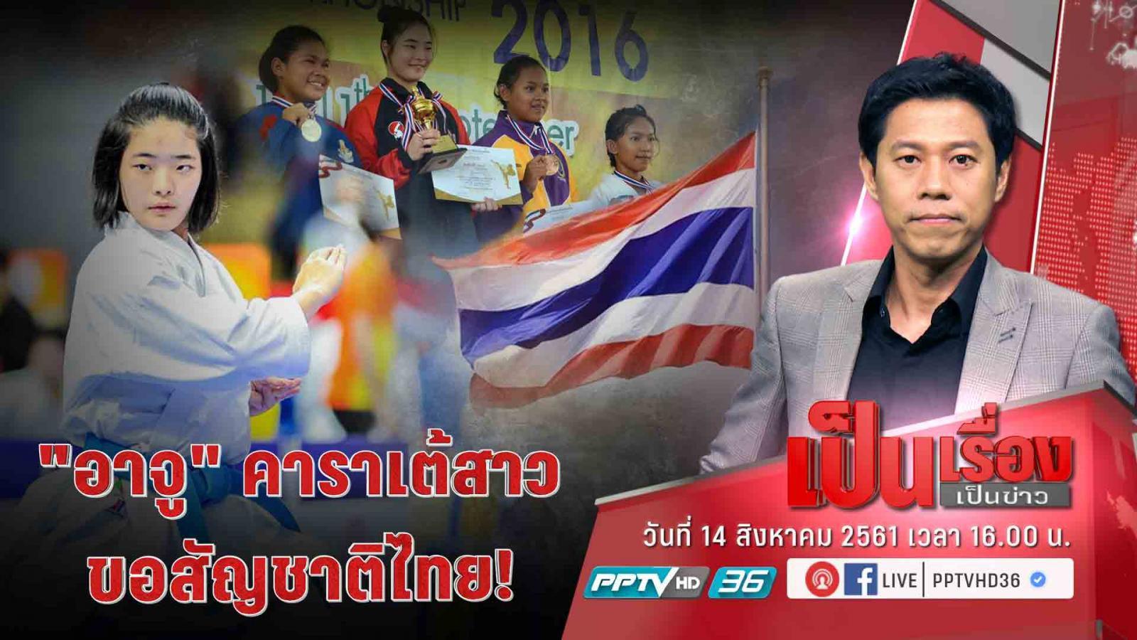 """""""โค้ช"""" พร้อมรับ """"น้องอาจู"""" เป็น """"บุตรบุญธรรม"""" เพื่อได้สัญชาติไทยลงแข่งคาราเต้ทีมชาติสร้างชื่อให้ประเทศ"""