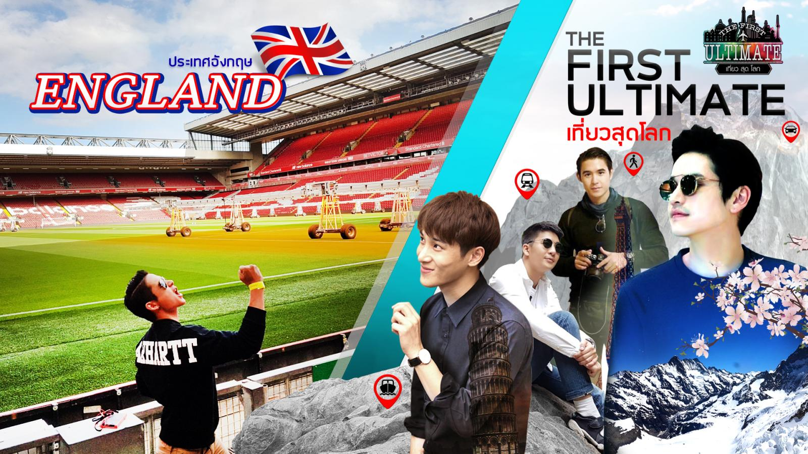 England ตอน 3