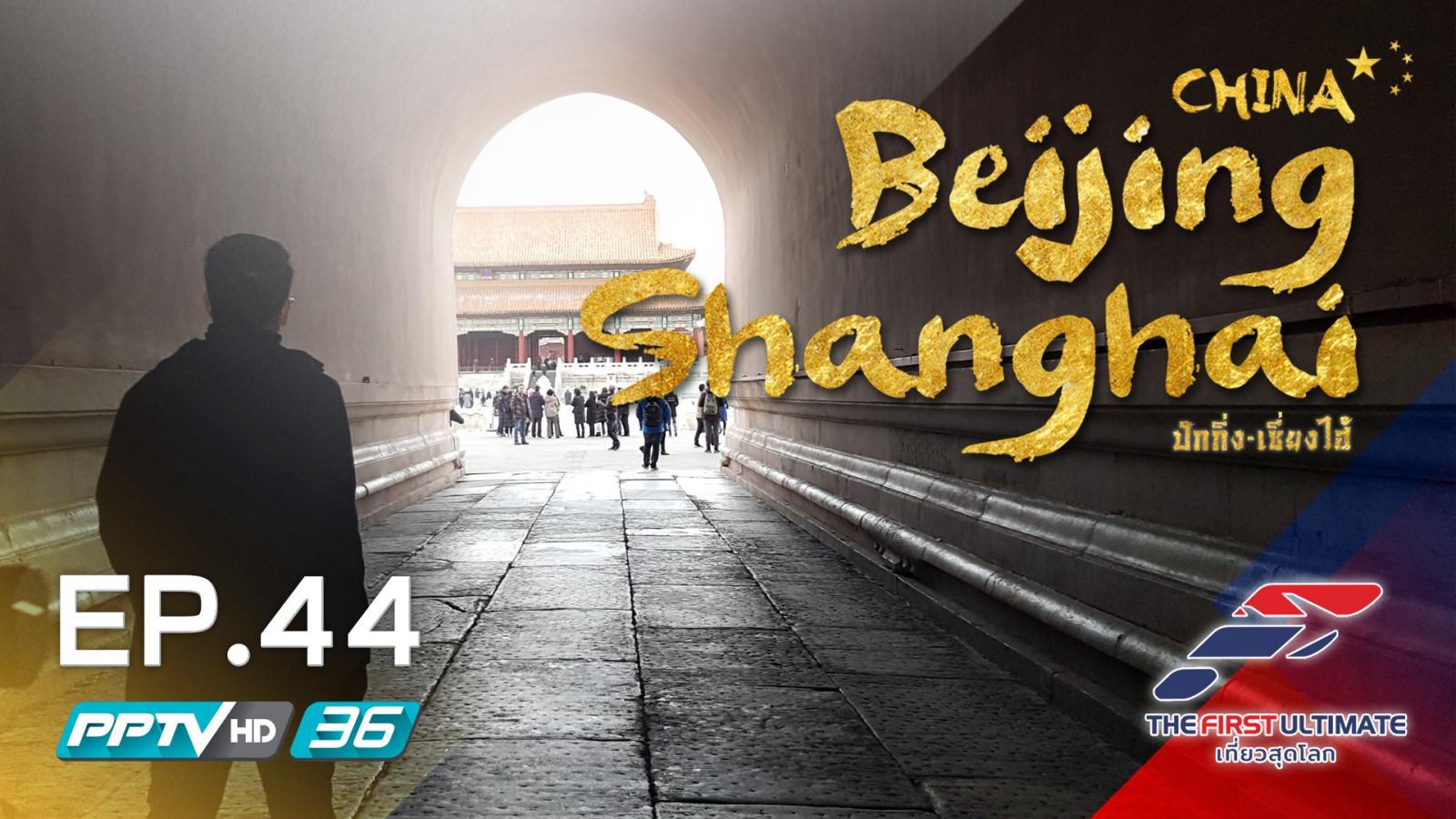 Beijing-Shanghai ตอน 1