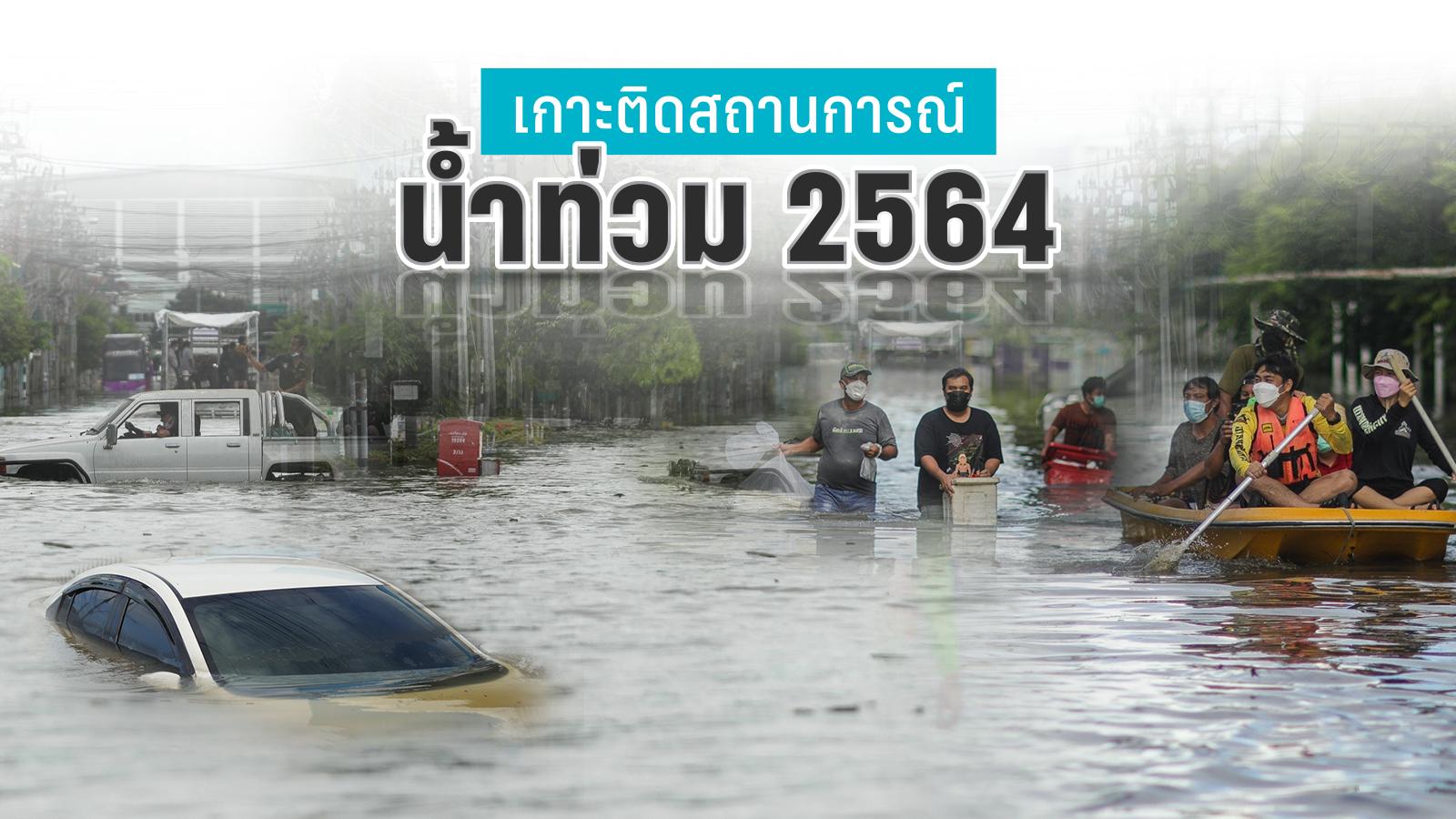เกาะติดสถานการณ์น้ำท่วม 2564