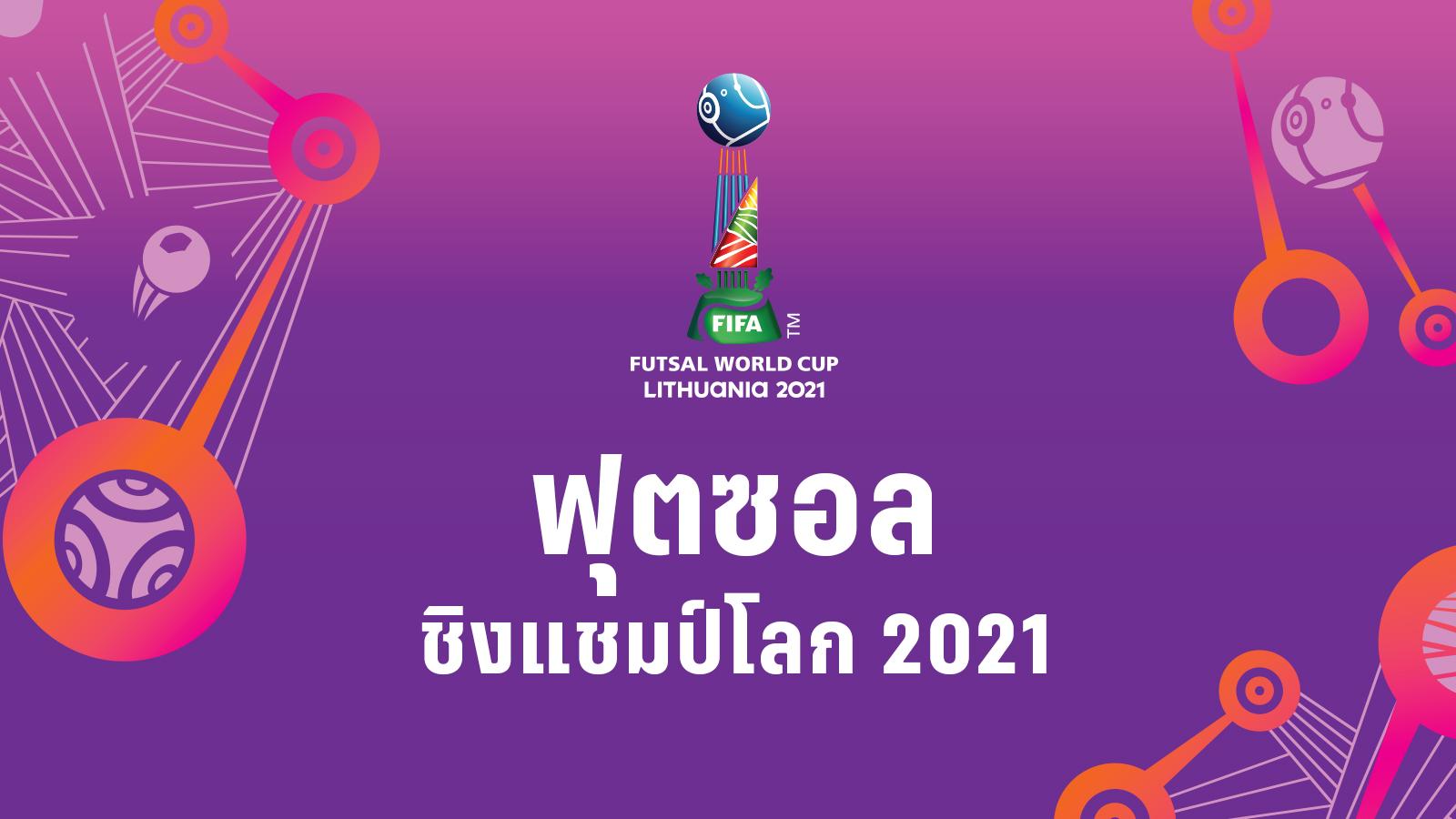 ฟุตซอลชิงแชมป์โลก 2021 | FIFA Futsal World Cup Lithuania 2021