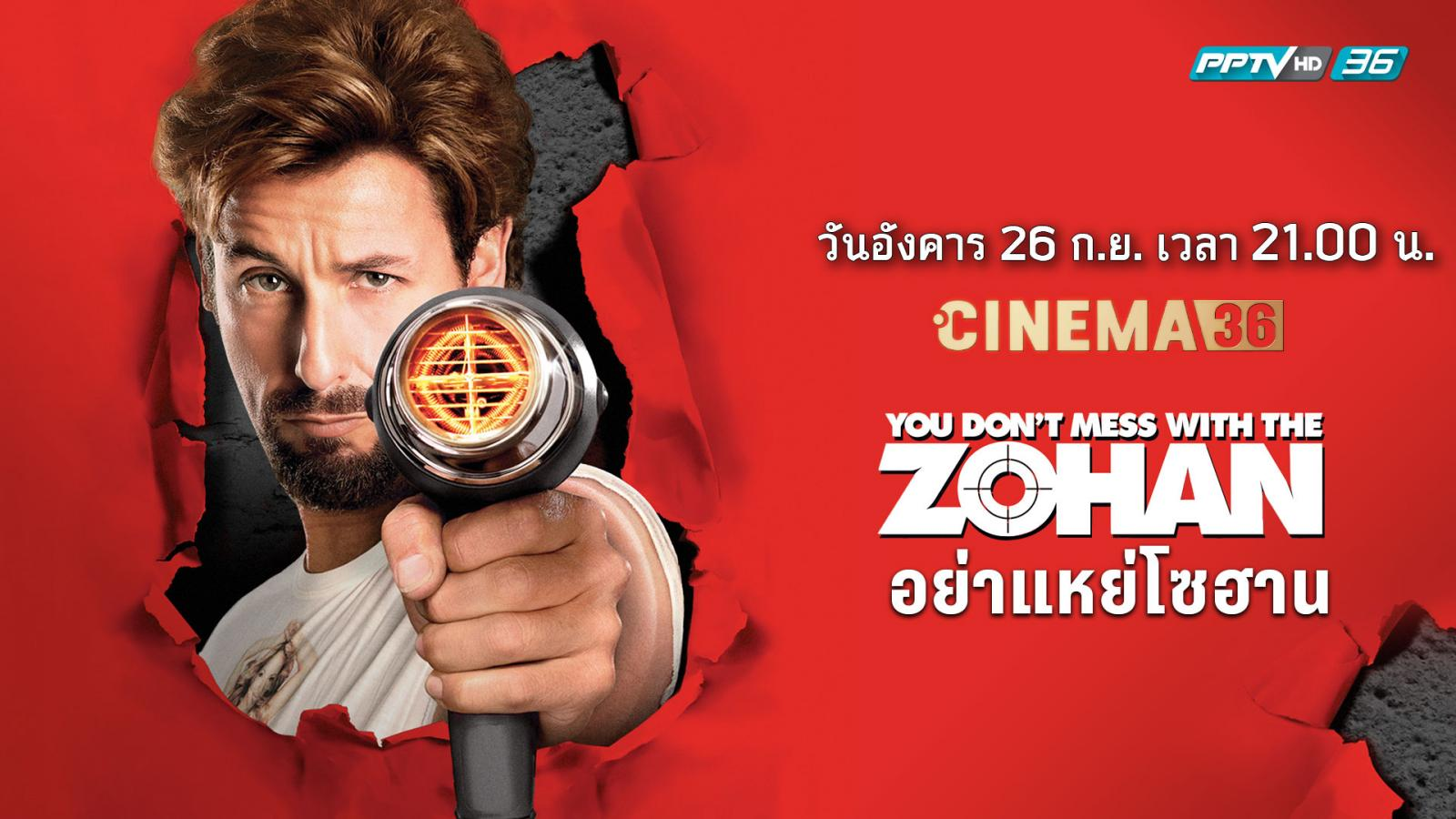 You Don't Mess with the Zohan อย่าแหย่โซฮาน