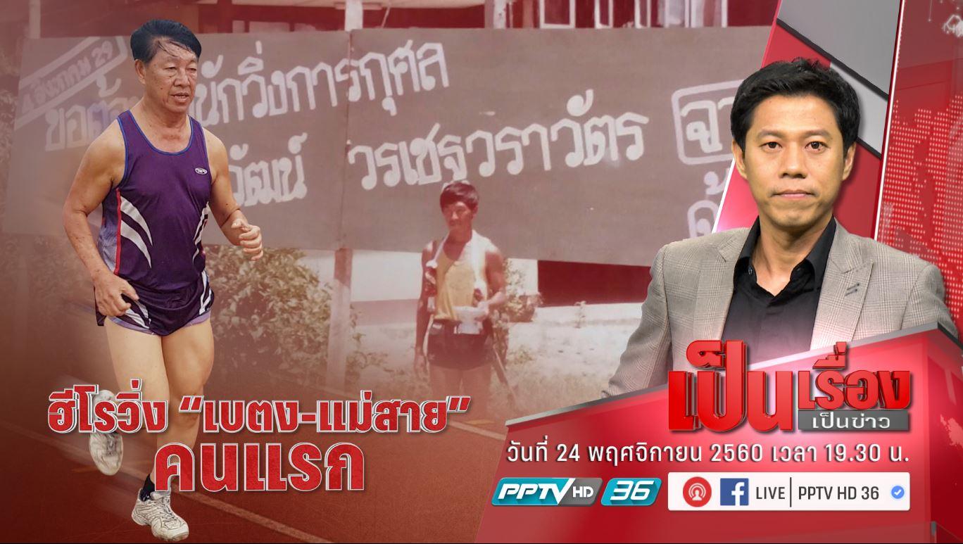 """เปิดใจนักวิ่ง """"เบตง-แม่สาย"""" คนแรกของประเทศไทย ค่ำไหนนอนนั่น หาทุนอาหารกลางวันให้เด็กนักเรียน"""