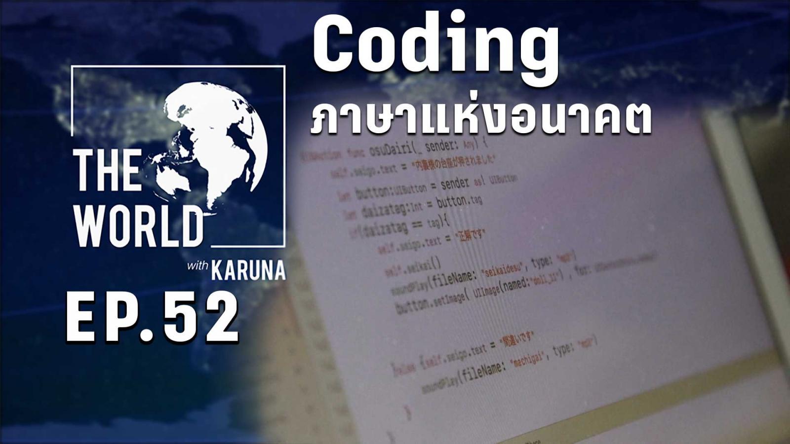 Coding ภาษาแห่งอนาคต