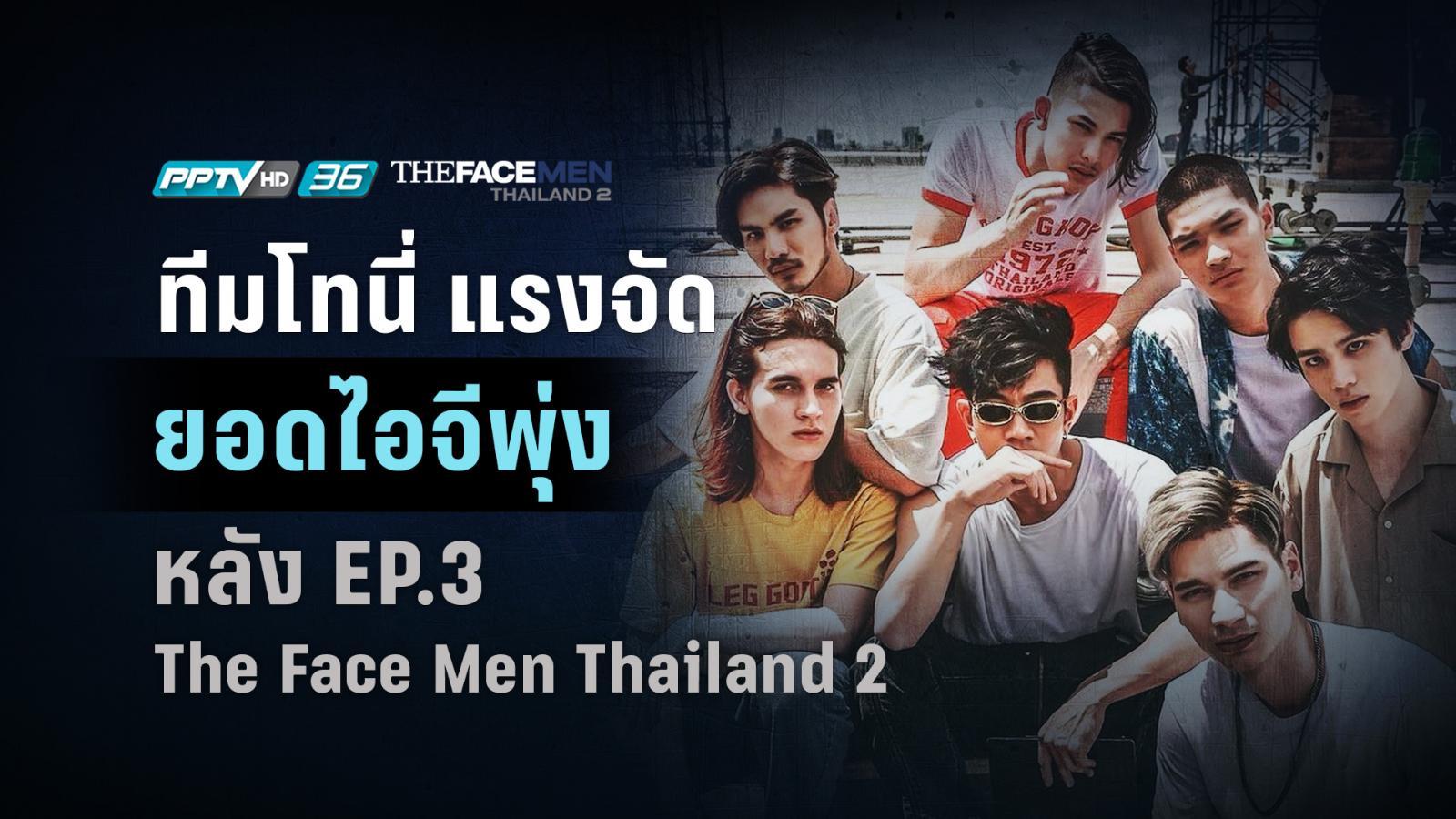 """""""โทนี่ รากแก่น"""" แรงจัด ส่งลูกทีม ยอดไอจีพุ่ง หลัง EP.3 The Face Men Thailand 2"""
