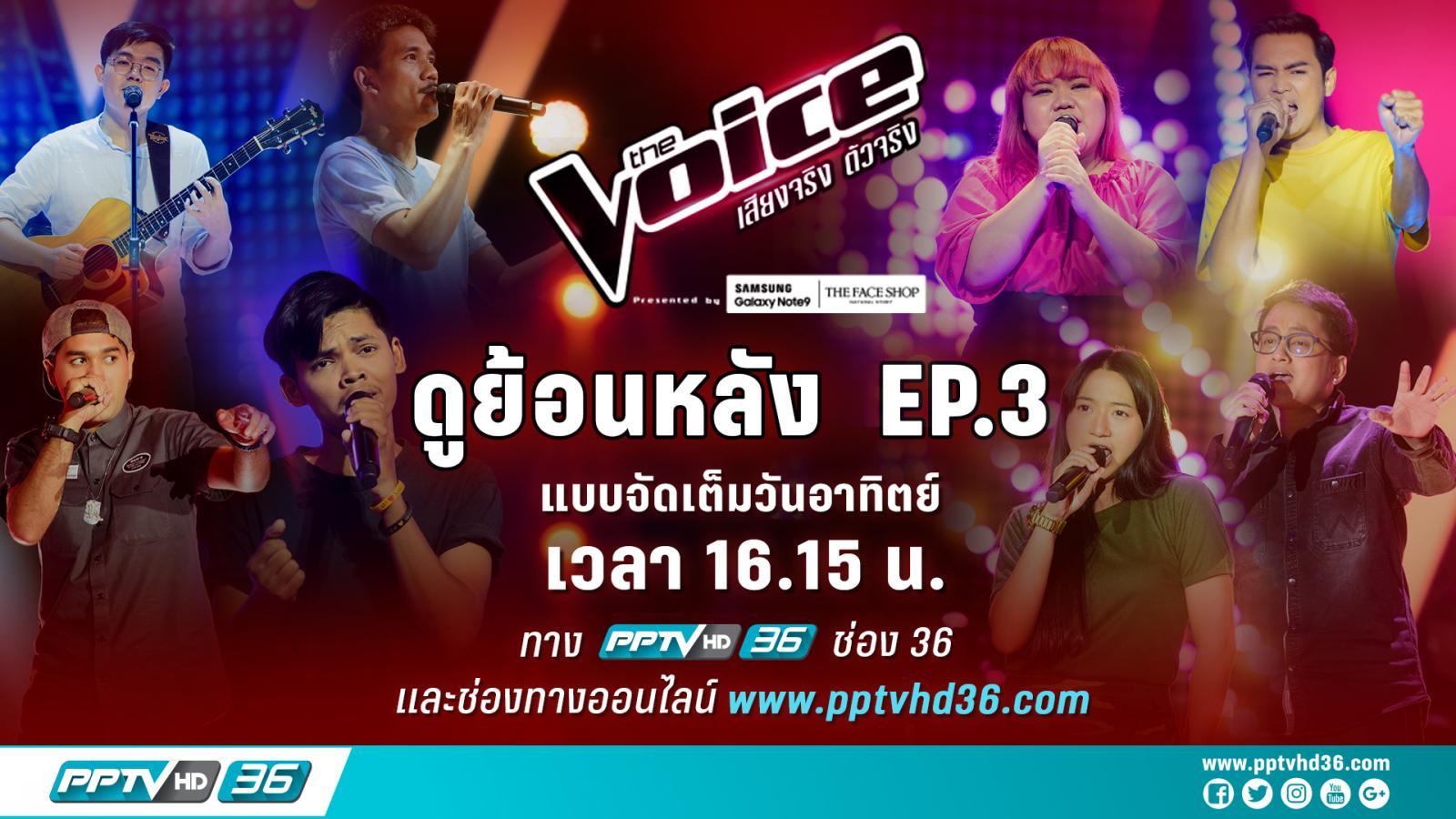 ลิงก์ชมย้อนหลัง The Voice 2018 Ep.3 วันอาทิตย์ที่ 9 ธ.ค.61