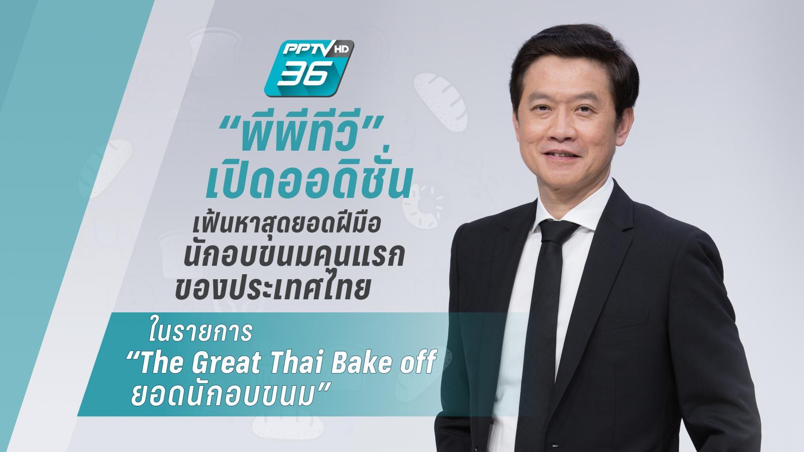 """""""พีพีทีวี"""" เปิดออดิชั่นเฟ้นหาสุดยอดฝีมือนักอบขนมคนแรกของประเทศไทย  ในรายการ """"The Great Thai Bake off ยอดนักอบขนม"""""""