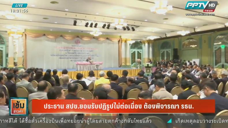 ประธาน สปช.ยอมรับปฏิรูปไม่ต่อเนื่อง ต้องพิจารณารธน.