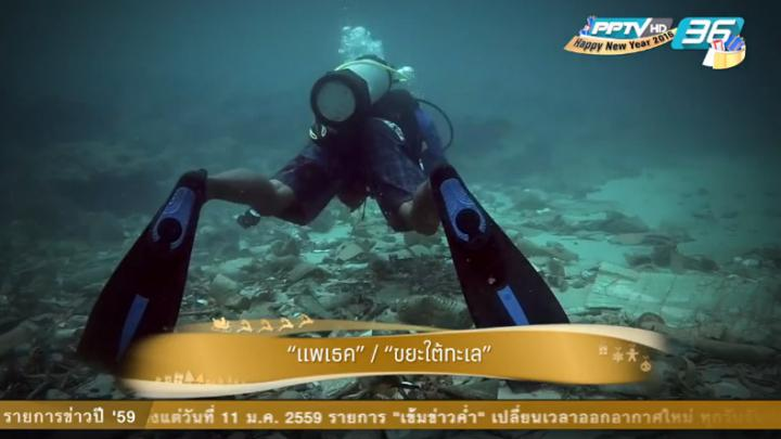 """ข่าวเข้ม pptv """"แพเธค-ขยะใต้ทะเล"""""""