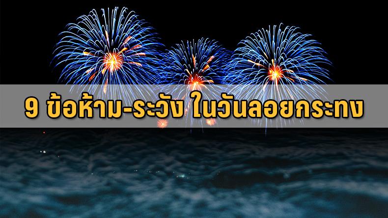 เตือน! 9 ข้อควรระวังเที่ยวเทศกาลลอยกระทง