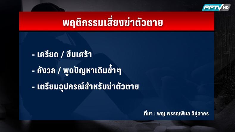 รู้หรือไม่? คนไทยเครียดฆ่าตัวตายทุกๆ 2 ชม. สถิติชี้นิยมรัดคอ-ใช้ยาพิษ (คลิป)