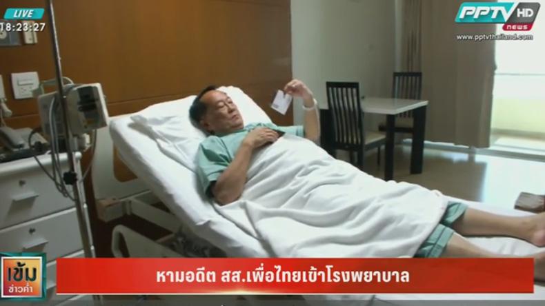 หามอดีต ส.ส.พรรคเพื่อไทยเข้าโรงพยาบาล