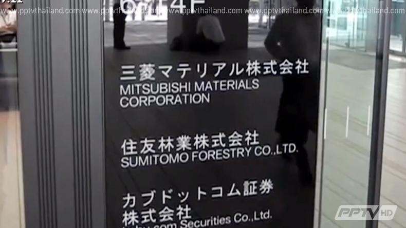 """""""มิตซูบิชิ แมททีเรียลส์"""" พร้อมชดเชยให้อดีตแรงงานทาสชาวจีน"""