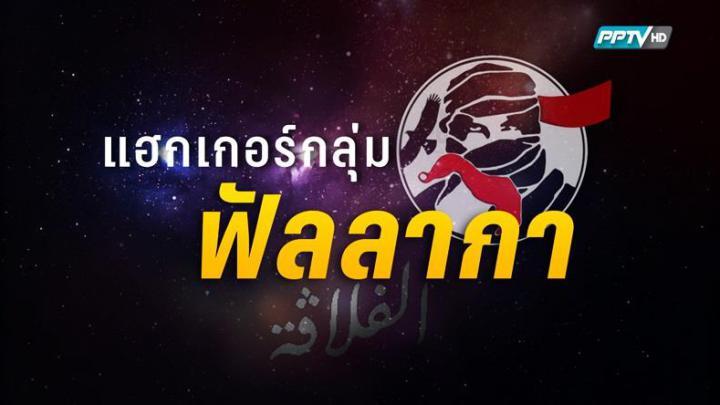 """อุดมการณ์ """"ทีมฟัลลากา"""" แฮกเกอร์ตูนีเซีย ทำไมต้องแฮกเว็บไซต์ราชการไทย (คลิป)"""