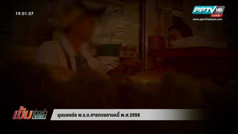 แก๊งหมวกกันน็อคไม่กลัวพ.ร.บ.ทวงหนี้ พบ 9 เดือนร้องเจ้าหนี้โหดพุ่ง 805 ราย (คลิป)